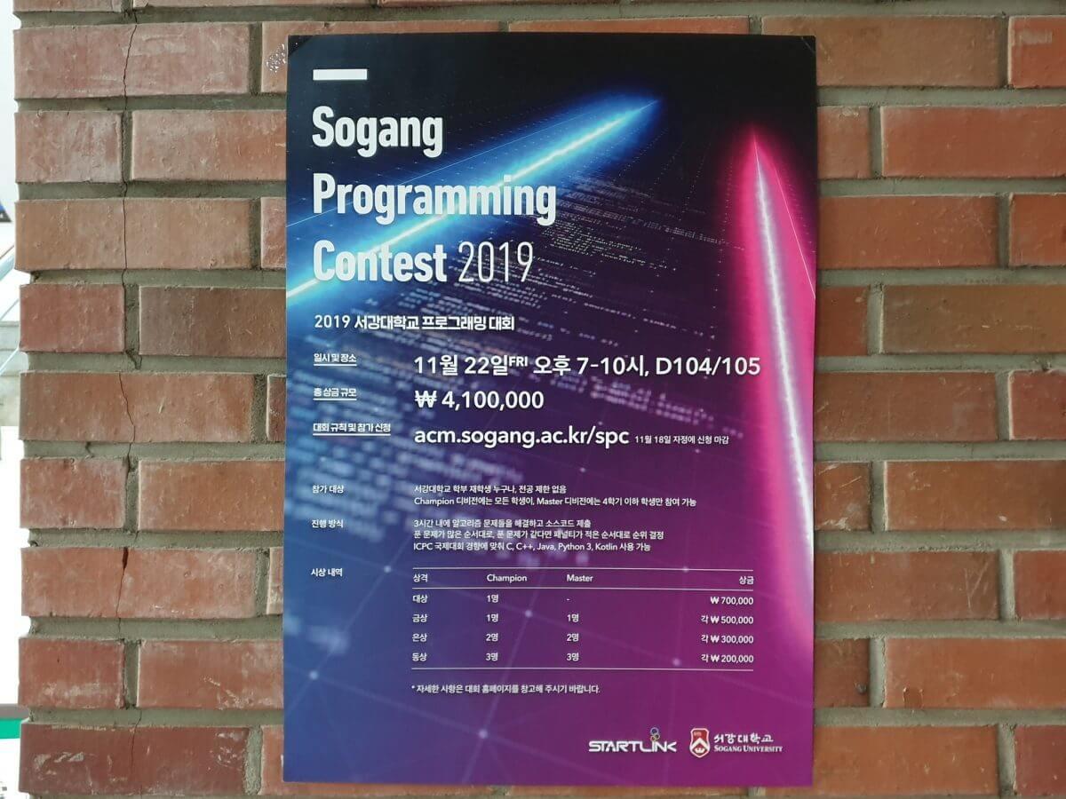 2019 서강대학교 프로그래밍 대회를 개최했습니다