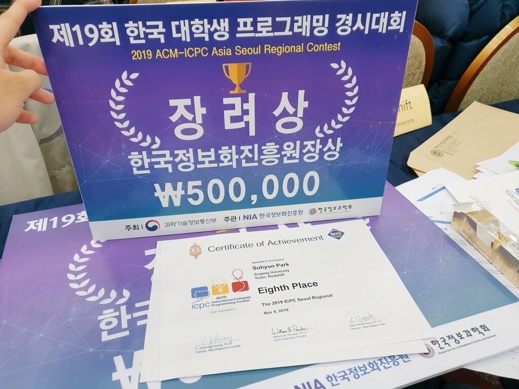 2019 ICPC Asia Seoul Regional에 다녀왔습니다